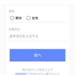 神アプリと噂の「タウンWiFi」で日本三大コンビニで接続してみた!