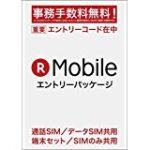 楽天モバイル エントリーパッケージを使うとデーターSIMでも6カ月縛りが発生する!!