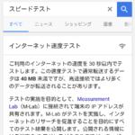 GoogleのスピードテストでFREETEL SIM低速モードを計測してみた。