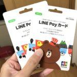 LINE Payカードは電話番号認証をしていないと使えない!!