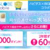 音声通話付SIMで月額200円以下? 安すぎるBIGLOBEモバイルが超お得なキャンペーンを開催