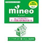 イイネ! mineoの災害支援タンク