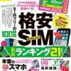 【734円】mineoのエントリーコード付き雑誌「SIMフリー完全ガイド」が発売