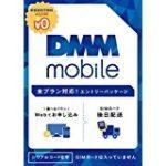 ひそかにDMMモバイル SIMカード追加もMNP可能になってた。