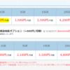 【穴場MVNO?】SMS付 1GBデーターSIMがワンコイン! LinksMate