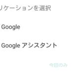 キター! 我が家のLollipop端末(Android 5.0)にGoogleアシスタントが降臨!