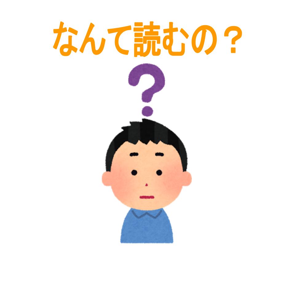 読め ない 漢字 の 調べ 方
